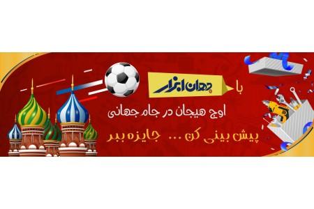 مسابقه پیش بینی نتایج بازی های ایران در جام جهانی روسیه