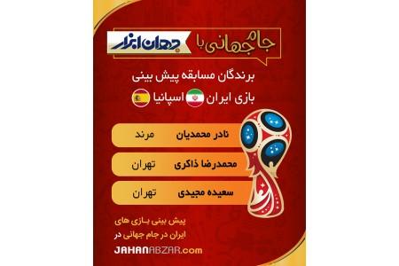 برندگان مسابقه پیش بینی نتیجه بازی ایران و اسپانیا مشخص شدند