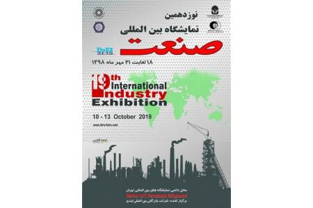 نوزدهمین نمایشگاه بین المللی صنعت تهران برگزار شد