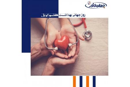 روز جهانی بهداشت و ایمنی | 7 آوریل